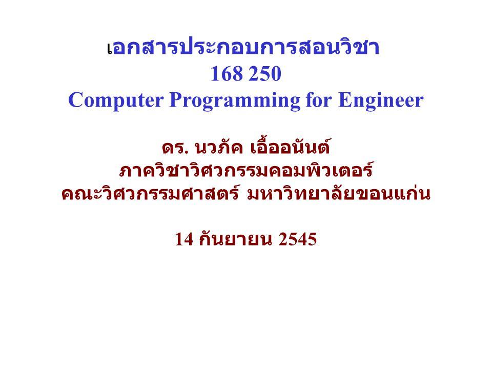 เ อกสารประกอบการสอนวิชา 168 250 Computer Programming for Engineer ดร.