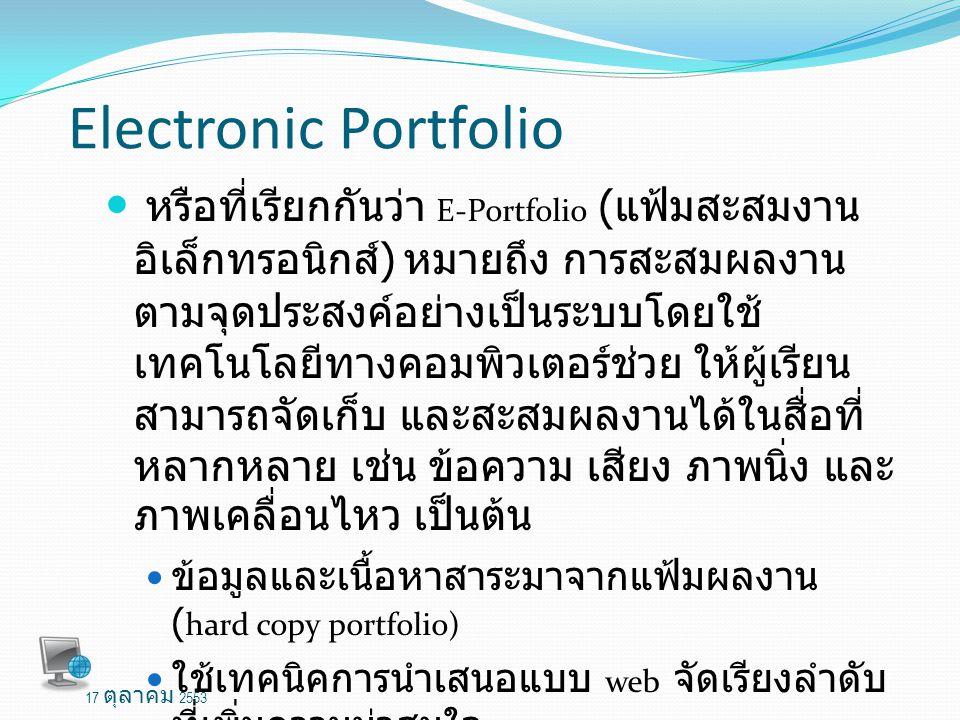 Electronic Portfolio หรือที่เรียกกันว่า E-Portfolio ( แฟ้มสะสมงาน อิเล็กทรอนิกส์ ) หมายถึง การสะสมผลงาน ตามจุดประสงค์อย่างเป็นระบบโดยใช้ เทคโนโลยีทางค