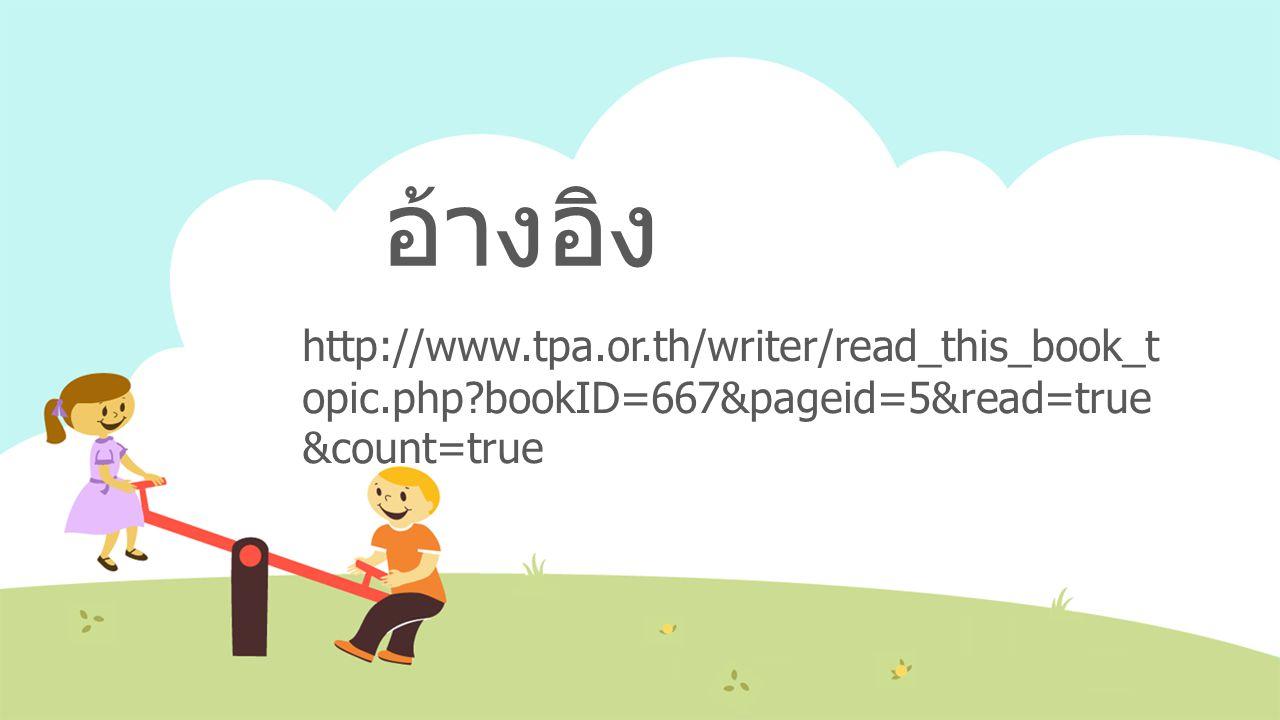 อ้างอิง http://www.tpa.or.th/writer/read_this_book_t opic.php?bookID=667&pageid=5&read=true &count=true