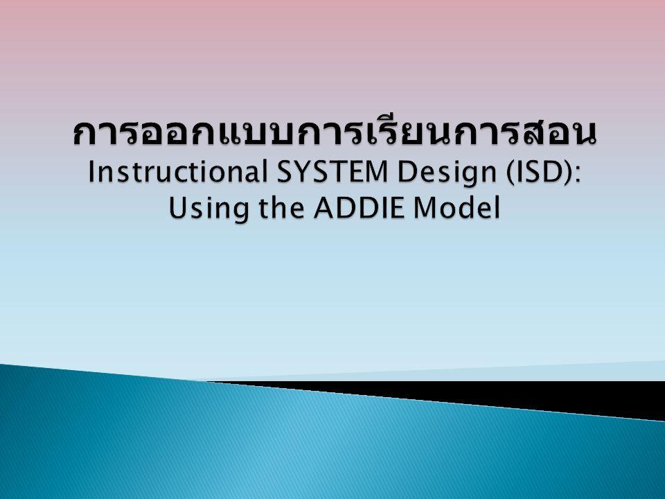  การออกแบบระบบการสอนโดยใช้แบบจำลอง ADDIE