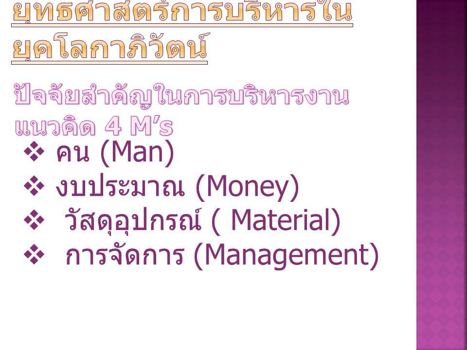  คน (Man)  งบประมาณ (Money)  วัสดุอุปกรณ์ ( Material)  การจัดการ (Management)