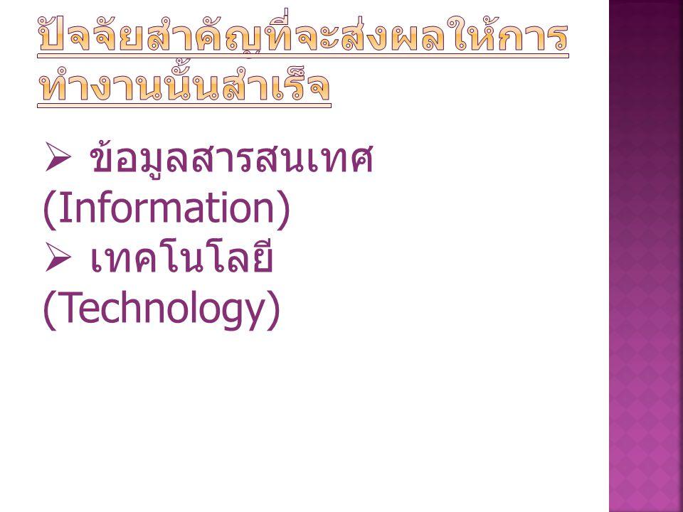  ข้อมูลสารสนเทศ (Information)  เทคโนโลยี (Technology)