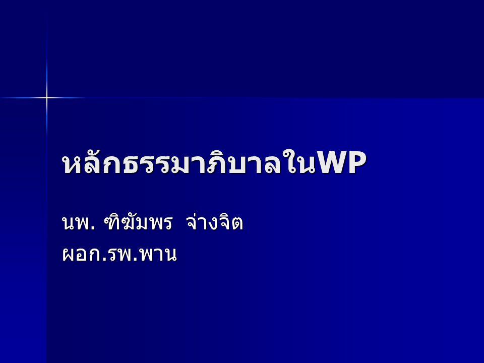 หลักธรรมาภิบาลใน WP นพ. ฑิฆัมพร จ่างจิต ผอก. รพ. พาน