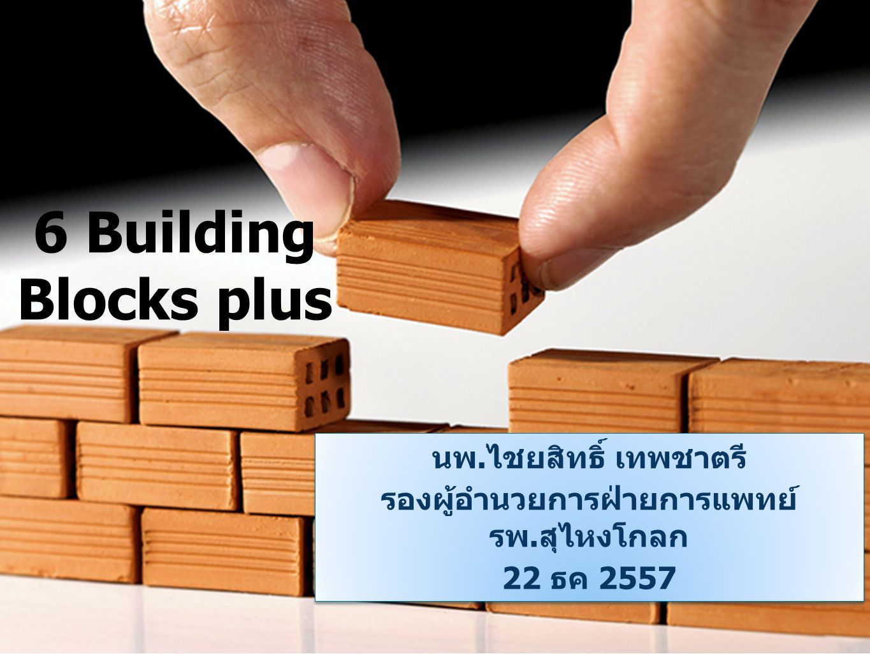 7Building blocks or 6 Building blocks plus ?