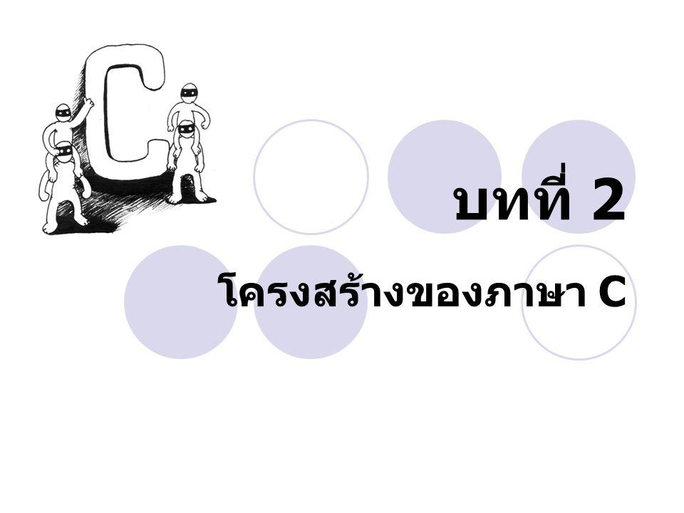 บทที่ 2 โครงสร้างของภาษา C