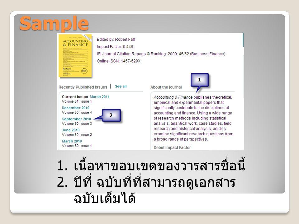 Sample 1. เนื้อหาขอบเขตของวารสารชื่อนี้ 2. ปีที่ ฉบับที่ที่สามารถดูเอกสาร ฉบับเต็มได้