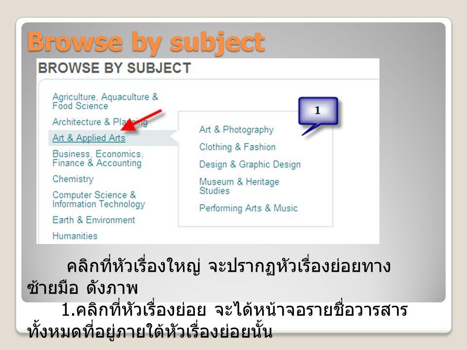 Browse by subject คลิกที่หัวเรื่องใหญ่ จะปรากฏหัวเรื่องย่อยทาง ซ้ายมือ ดังภาพ 1.