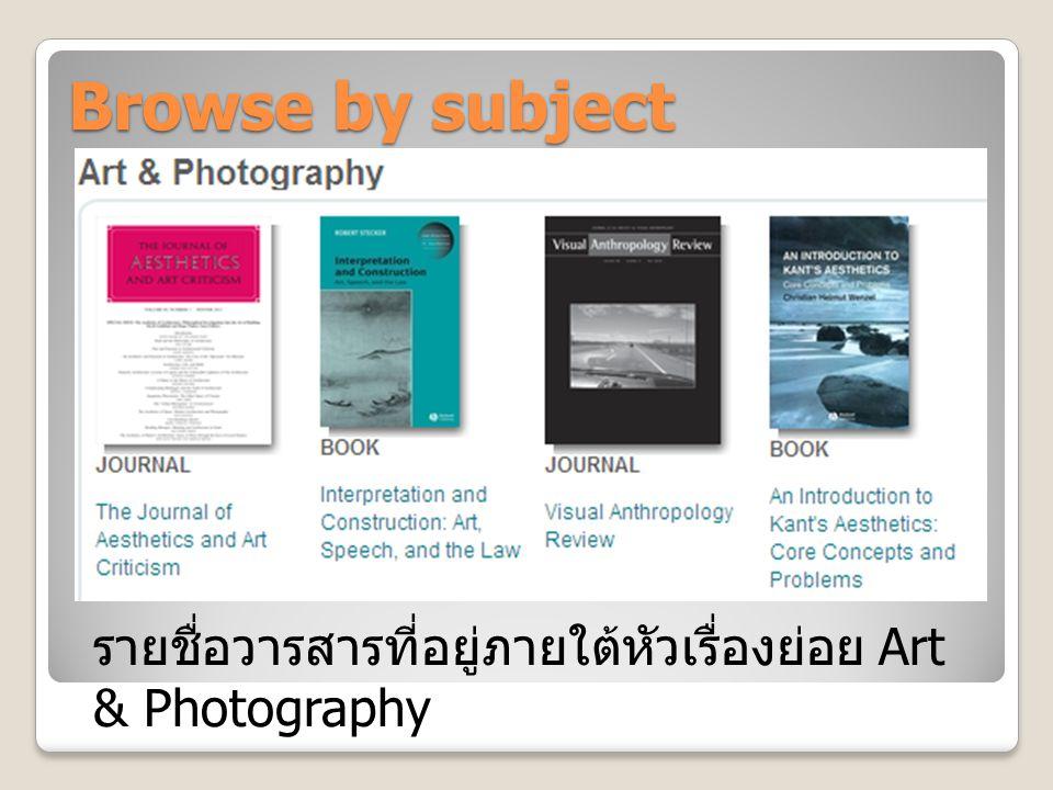 Browse by subject รายชื่อวารสารที่อยู่ภายใต้หัวเรื่องย่อย Art & Photography