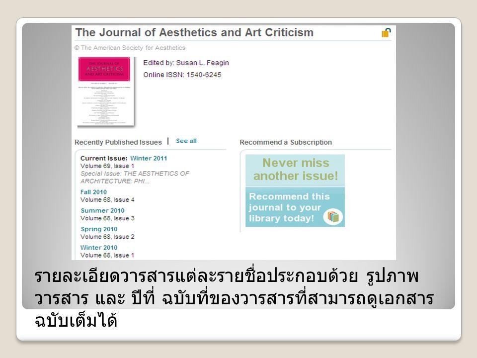รายละเอียดวารสารแต่ละรายชื่อประกอบด้วย รูปภาพ วารสาร และ ปีที่ ฉบับที่ของวารสารที่สามารถดูเอกสาร ฉบับเต็มได้