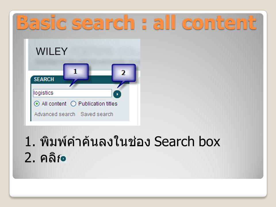 Basic search : all content 1. พิมพ์คำค้นลงในช่อง Search box 2. คลิก
