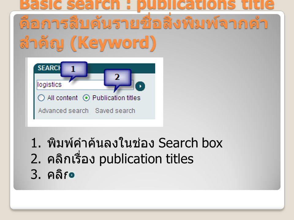 Basic search : publications title คือการสืบค้นรายชื่อสิ่งพิมพ์จากคำ สำคัญ (Keyword) 1.