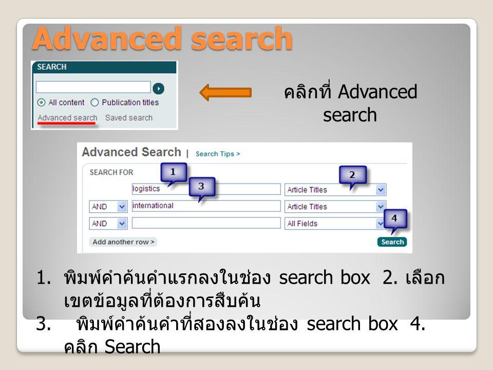 Advanced search คลิกที่ Advanced search 1. พิมพ์คำค้นคำแรกลงในช่อง search box 2. เลือก เขตข้อมูลที่ต้องการสืบค้น 3. พิมพ์คำค้นคำที่สองลงในช่อง search