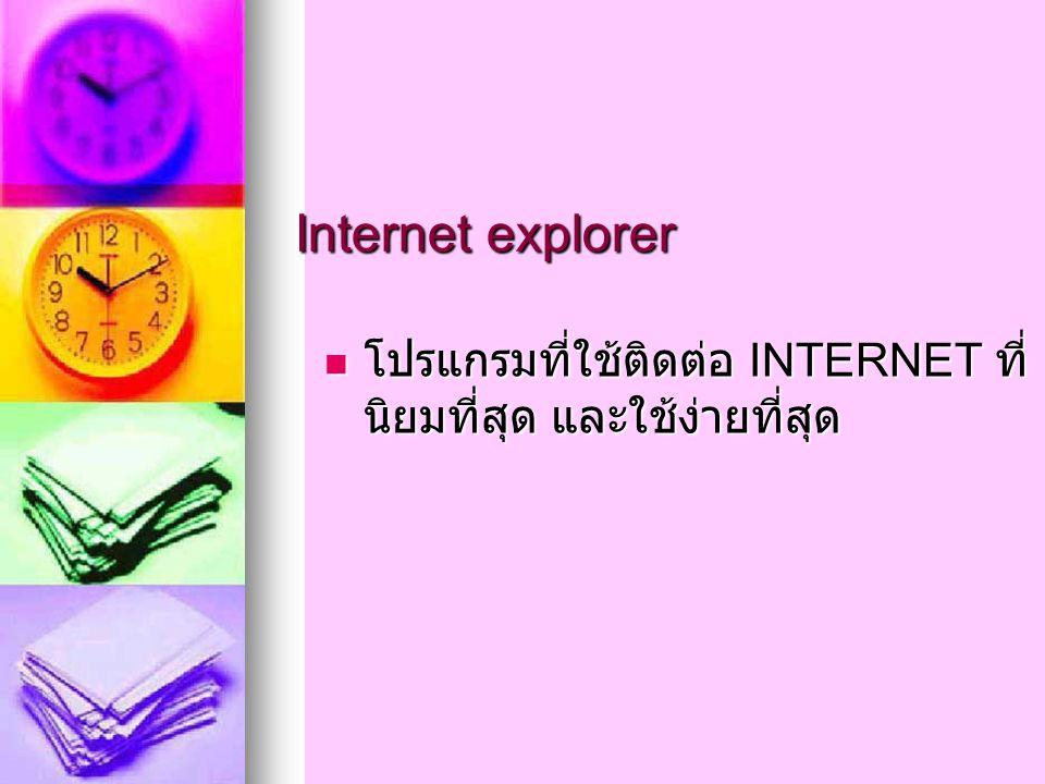 Internet explorer โปรแกรมที่ใช้ติดต่อ INTERNET ที่ นิยมที่สุด และใช้ง่ายที่สุด โปรแกรมที่ใช้ติดต่อ INTERNET ที่ นิยมที่สุด และใช้ง่ายที่สุด