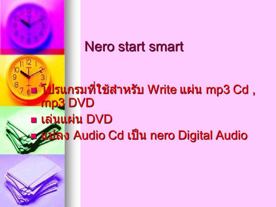 Nero start smart โปรแกรมที่ใช้สำหรับ Write แผ่น mp3 Cd, mp3 DVD โปรแกรมที่ใช้สำหรับ Write แผ่น mp3 Cd, mp3 DVD เล่นแผ่น DVD เล่นแผ่น DVD แปลง Audio Cd เป็น nero Digital Audio แปลง Audio Cd เป็น nero Digital Audio