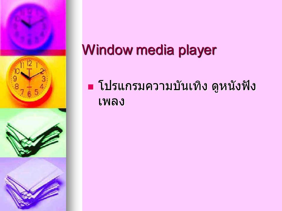 Window media player โปรแกรมความบันเทิง ดูหนังฟัง เพลง โปรแกรมความบันเทิง ดูหนังฟัง เพลง