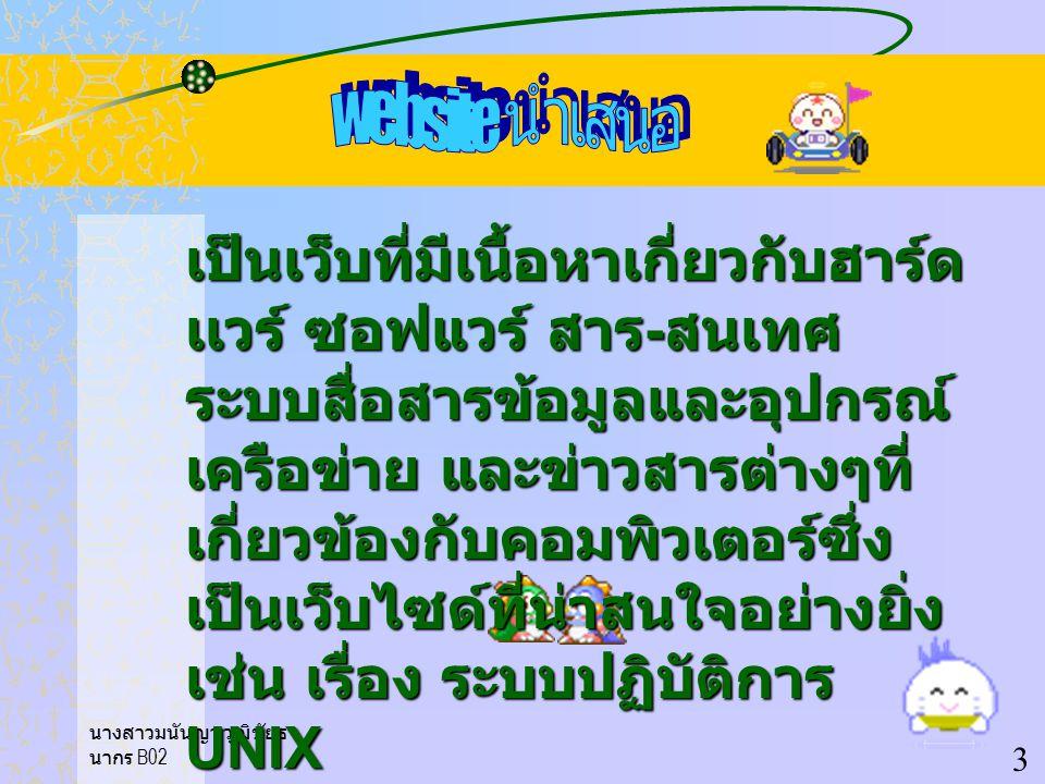 นางสาวมนันญา วุฒิชัยธ นากร B02 http://web.ku.ac.th/schoolnet/snet1 /software/unix/index.html Website ที่ น่าสนใจ 2