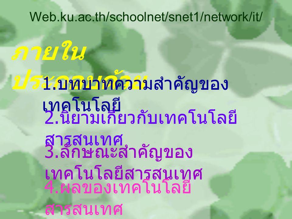 WEP SITE ที่เกี่ยวข้องกับการศึกษา Web.ku.ac.th/schoolnet/snet1/network/it/