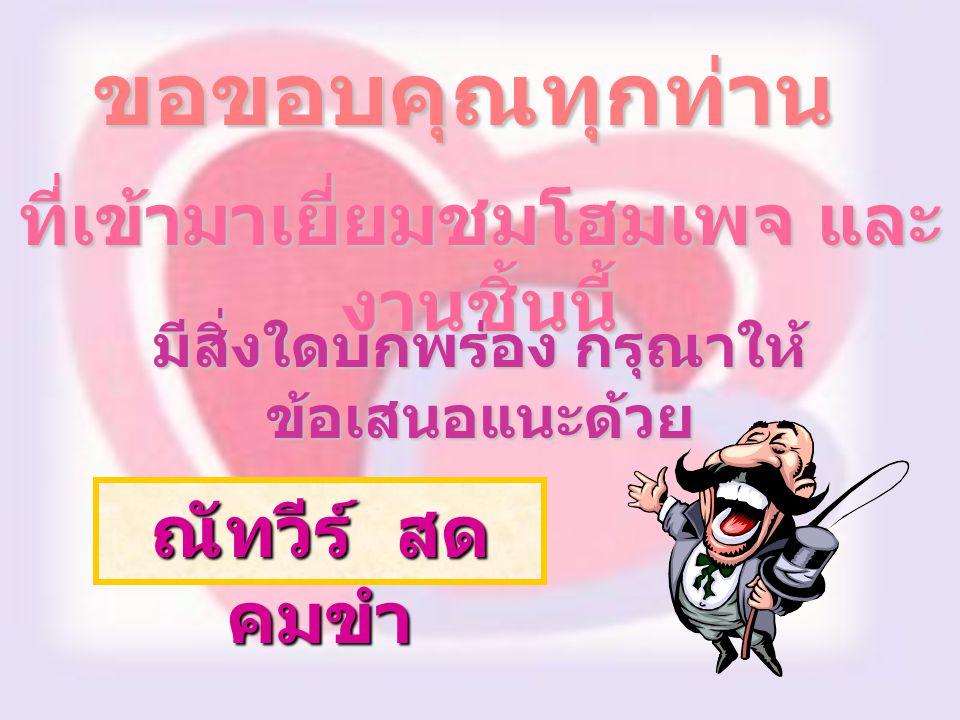 สำหรับ web site ภาษาอังกฤษนั้น ท่านสมามารถเข้าชมได้ที่ web site ต่างๆ เหล่านี้ www.iplom.it/it/-6k www.masters-microfin.it/db100.html www.jeel.org/-7k www.tsolution.it/itc.asp www.itadvisers.com/ www.telindata.it.HiTech/
