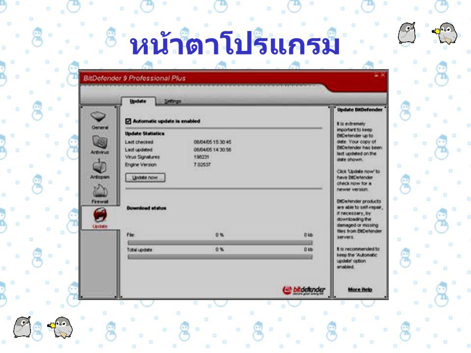 เหตุผลที่สนใจ เป็นโปรแกรมรักษาความปลอดภัย ( Anti-Virus ) ช่วยป้องกันข้อมูลที่ใช้เทคโนโลยีแอน ติไวรัสแบบ All-In-One สามารถอัพเดทพันธุ์ไวรัสอัตโนมัติได้ เร็วที่สุด ( ข้อมูลทางสถิติ 2005 Virus Detection ) มีเทคโนโลยีการสแกน ( Scan Engine ) ที่ได้รับการรับรอง