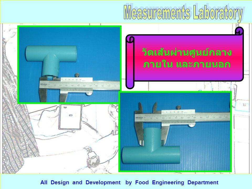 วัดเส้นผ่านศูนย์กลาง ภายใน ภายนอก และ ความสูง All Design and Development by Food Engineering Department