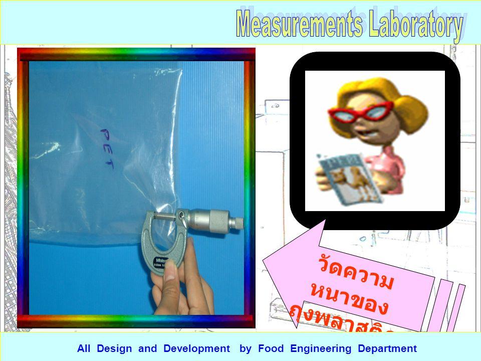 วัดเส้นผ่านศูนย์กลาง ภายใน และภายนอก All Design and Development by Food Engineering Department