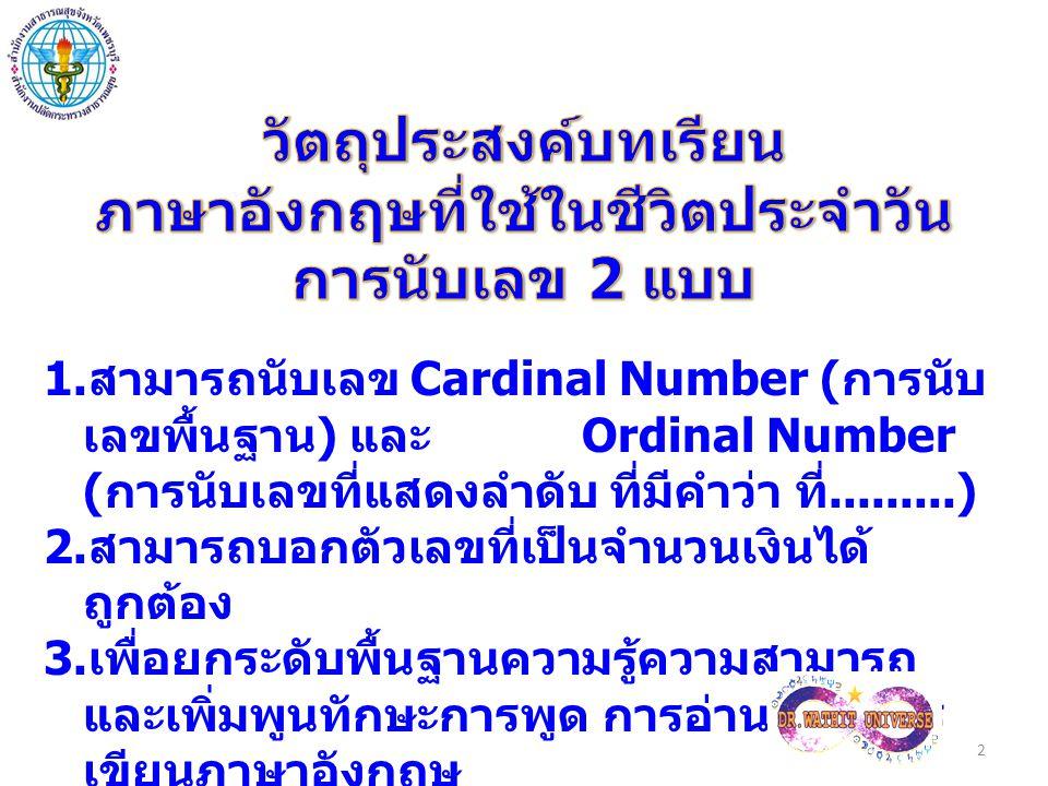 1. สามารถนับเลข Cardinal Number ( การนับ เลขพื้นฐาน ) และ Ordinal Number ( การนับเลขที่แสดงลำดับ ที่มีคำว่า ที่.........) 2. สามารถบอกตัวเลขที่เป็นจำน