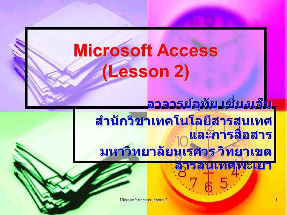 Microsoft Access Lesson 22 Microsoft Access 2002 Microsoft Access 2002 เป็นโปรแกรมที่ ใช้จัดการฐานข้อมูล ซึ่งช่วยให้เรา สามารถจัดการกับข้อมูลปริมาณมาก ๆ ได้อย่างมีประสิทธิภาพ ทั้งในแง่ Microsoft Access 2002 เป็นโปรแกรมที่ ใช้จัดการฐานข้อมูล ซึ่งช่วยให้เรา สามารถจัดการกับข้อมูลปริมาณมาก ๆ ได้อย่างมีประสิทธิภาพ ทั้งในแง่ การจัดเก็บข้อมูล การจัดเก็บข้อมูล การค้นหาข้อมูล การค้นหาข้อมูล การจัดทำรายงาน การจัดทำรายงาน การสำรองข้อมูล การสำรองข้อมูล