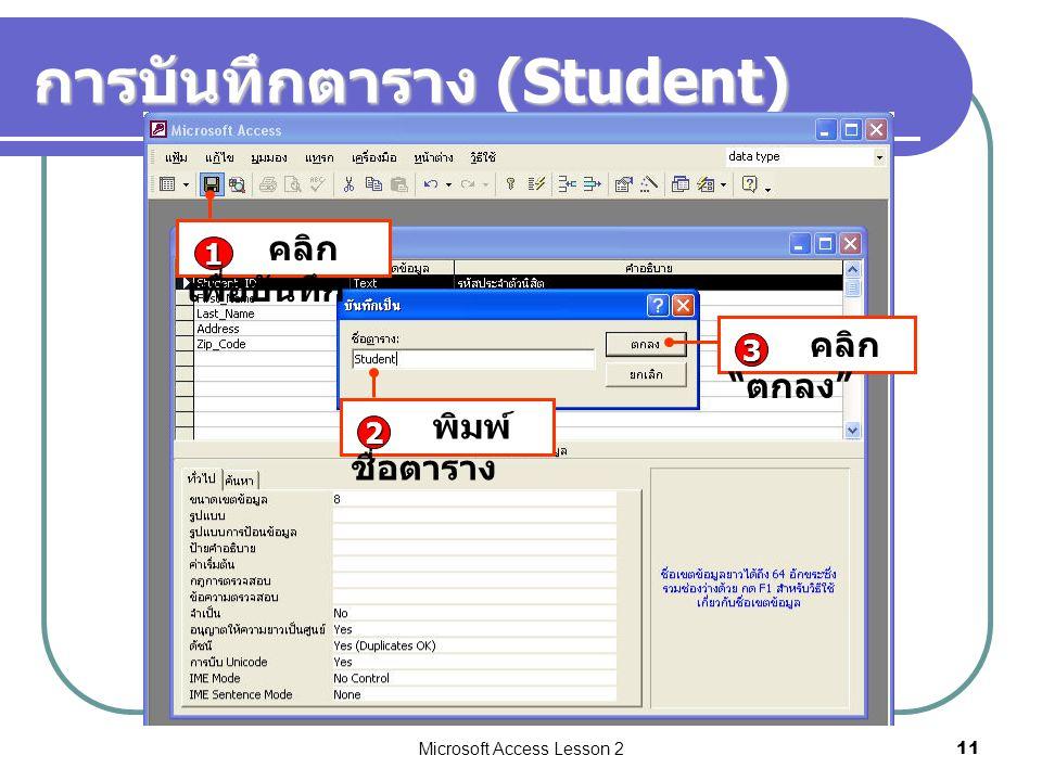 Microsoft Access Lesson 211 การบันทึกตาราง (Student) คลิก เพื่อบันทึก 1 พิมพ์ ชื่อตาราง 2 คลิก ตกลง 3