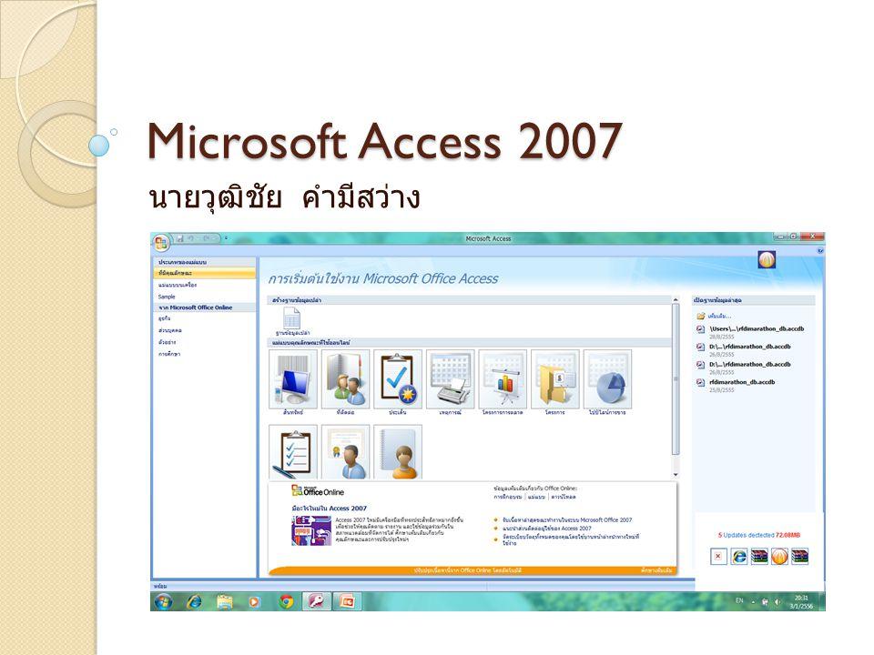 Microsoft Access 2007 นายวุฒิชัย คำมีสว่าง