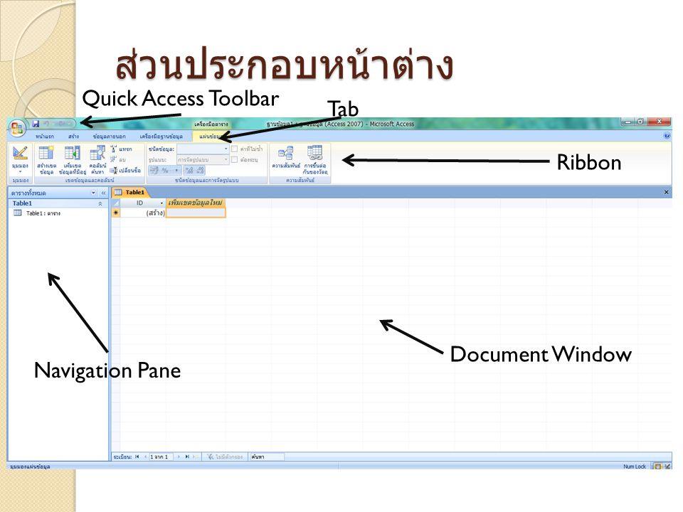 ส่วนประกอบหน้าต่าง Quick Access Toolbar Ribbon Tab Navigation Pane Document Window