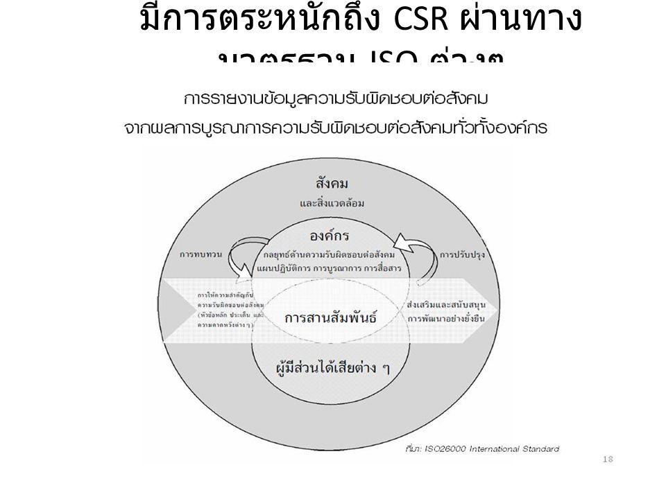 มีการตระหนักถึง CSR ผ่านทาง มาตรฐาน ISO ต่างๆ
