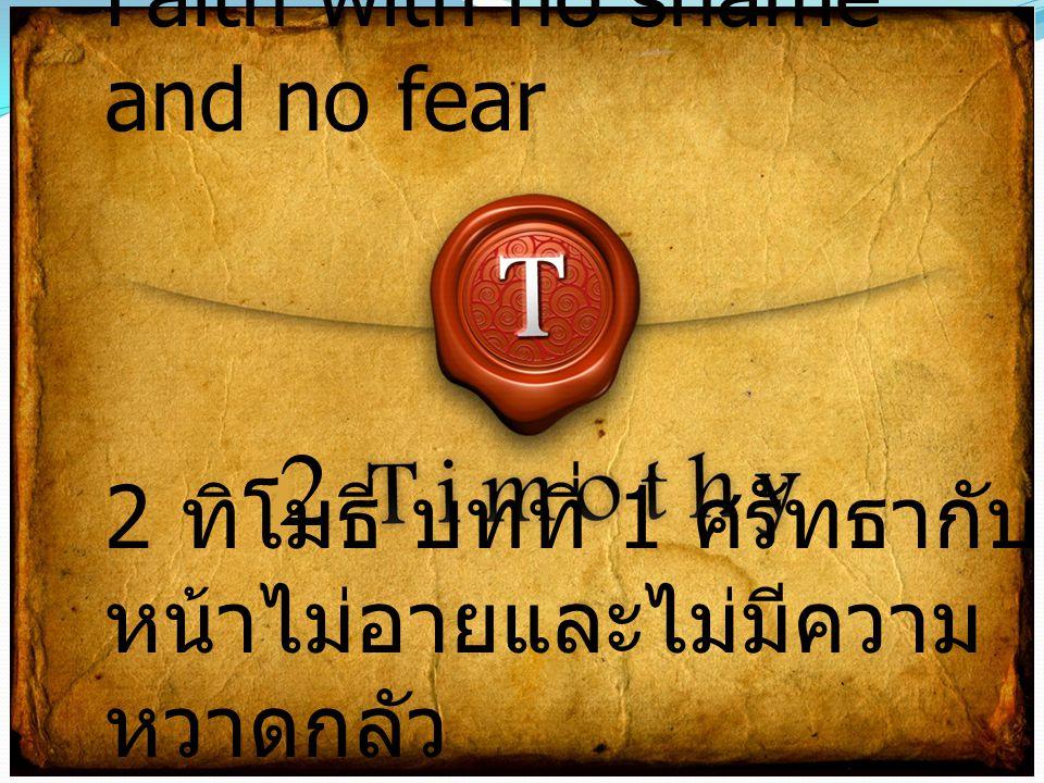 2 Timothy chapter 1 Faith with no shame and no fear 2 ทิโมธี บทที่ 1 ศรัทธากับ หน้าไม่อายและไม่มีความ หวาดกลัว