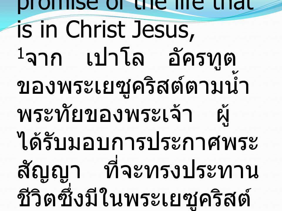 1 Paul, an apostle of Christ Jesus by the will of God according to the promise of the life that is in Christ Jesus, 1 จาก เปาโล อัครทูต ของพระเยซูคริส