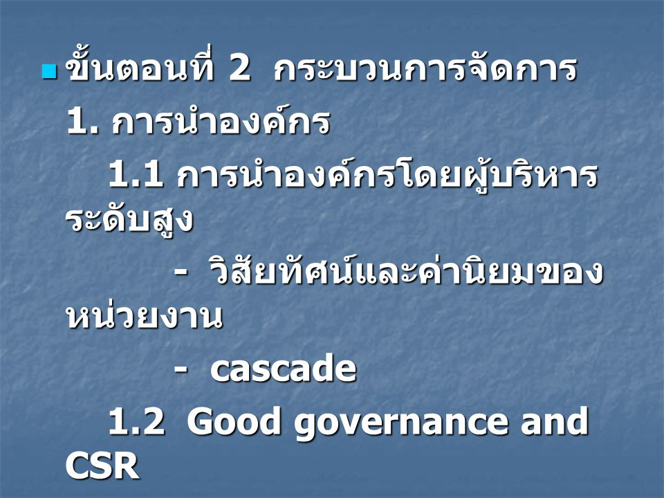 ขั้นตอนที่ 2 กระบวนการจัดการ ขั้นตอนที่ 2 กระบวนการจัดการ 1. การนำองค์กร 1.1 การนำองค์กรโดยผู้บริหาร ระดับสูง - วิสัยทัศน์และค่านิยมของ หน่วยงาน - cas