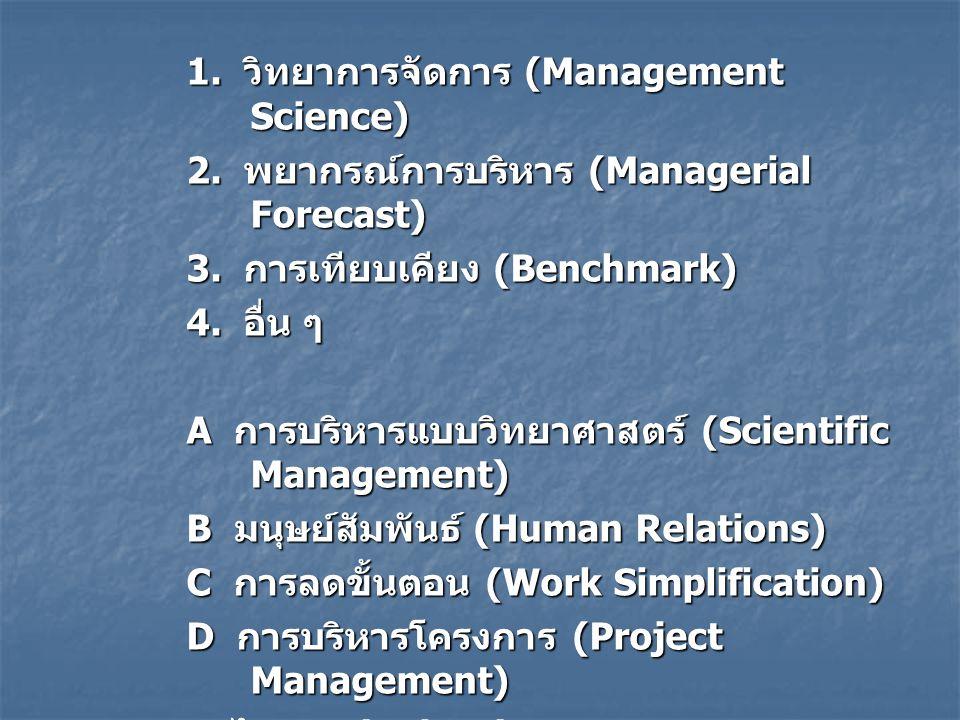 1. วิทยาการจัดการ (Management Science) 2. พยากรณ์การบริหาร (Managerial Forecast) 3. การเทียบเคียง (Benchmark) 4. อื่น ๆ A การบริหารแบบวิทยาศาสตร์ (Sci