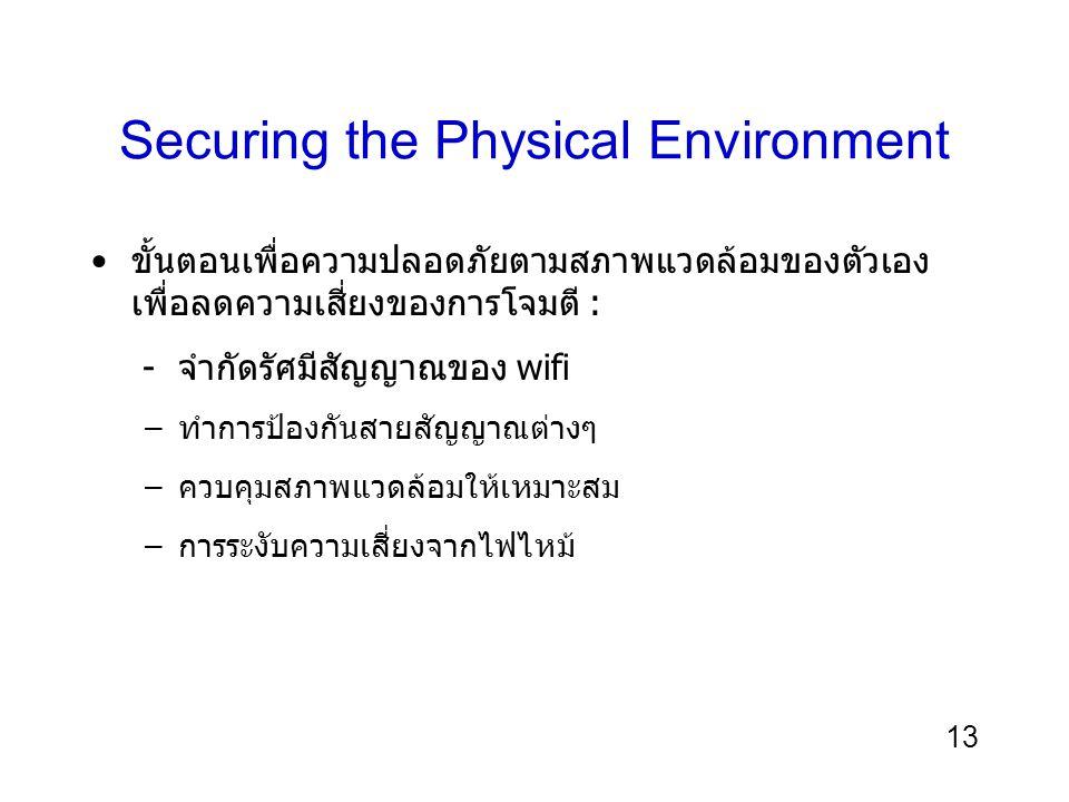 13 Securing the Physical Environment ขั้นตอนเพื่อความปลอดภัยตามสภาพแวดล้อมของตัวเอง เพื่อลดความเสี่ยงของการโจมตี : - จำกัดรัศมีสัญญาณของ wifi –ทำการป้