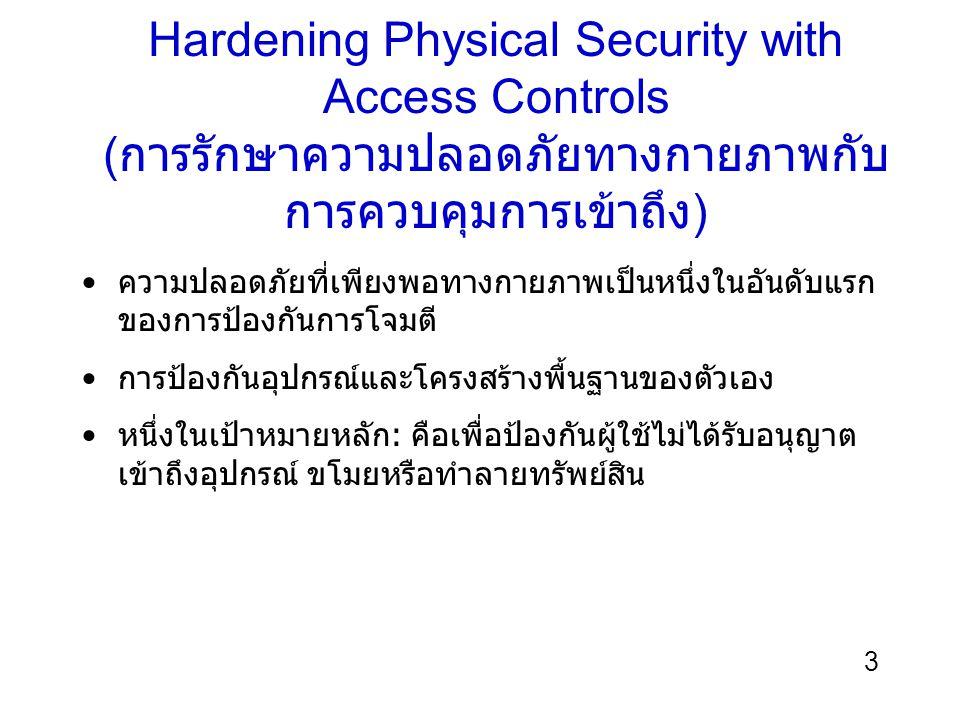 4 Hardening Physical Security with Access Controls (continued) กำหนดค่าระบบปฏิบัติการในการบังคับใช้ควบคุมการเข้าถึง ผ่าน access control list (ACL), ตารางที่กำหนดสิทธิ์การ เข้าถึงของแต่ละเรื่องได้ไปยังโฟลเดอร์หรือแฟ้ม การควบคุมการเข้าถึงยังหมายถึง การจำกัด การเข้าถึงทาง กายภาพกับคอมพิวเตอร์หรืออุปกรณ์เครือข่าย
