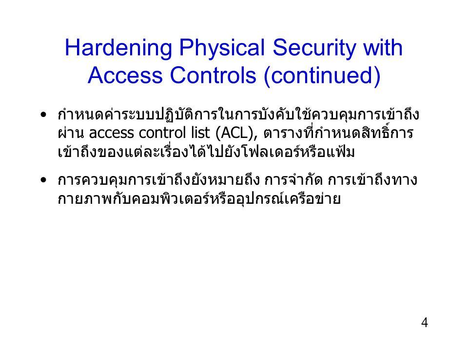 4 Hardening Physical Security with Access Controls (continued) กำหนดค่าระบบปฏิบัติการในการบังคับใช้ควบคุมการเข้าถึง ผ่าน access control list (ACL), ตา