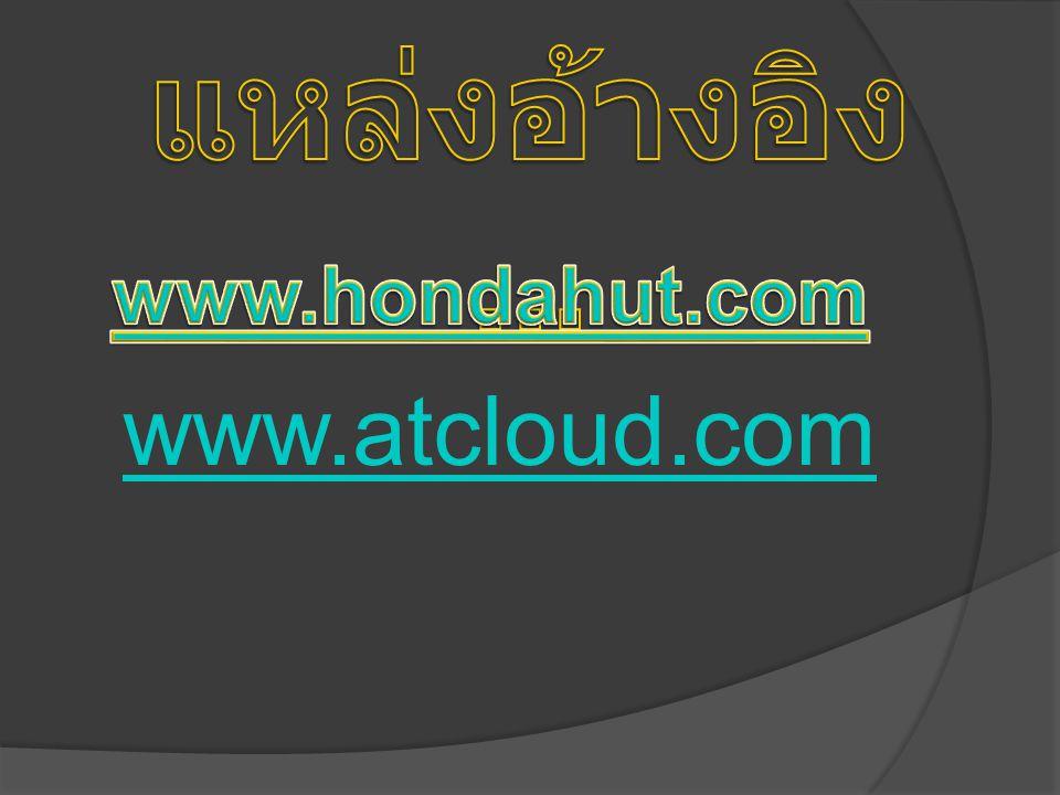 www.atcloud.com