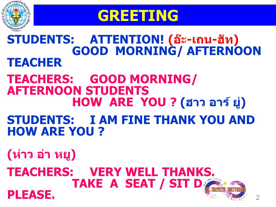 STUDENTS:ATTENTION.( อ๊ะ - เถน - ฮัท ) THANK YOU TEACHER.