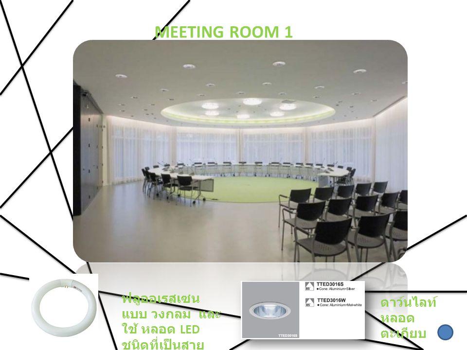 MEETING ROOM 1 ฟลูออเรสเซน แบบ วงกลม และ ใช้ หลอด LED ชนิดที่เป็นสาย ริบบิ้น ดาว์นไลท์ หลอด ตะเกียบ