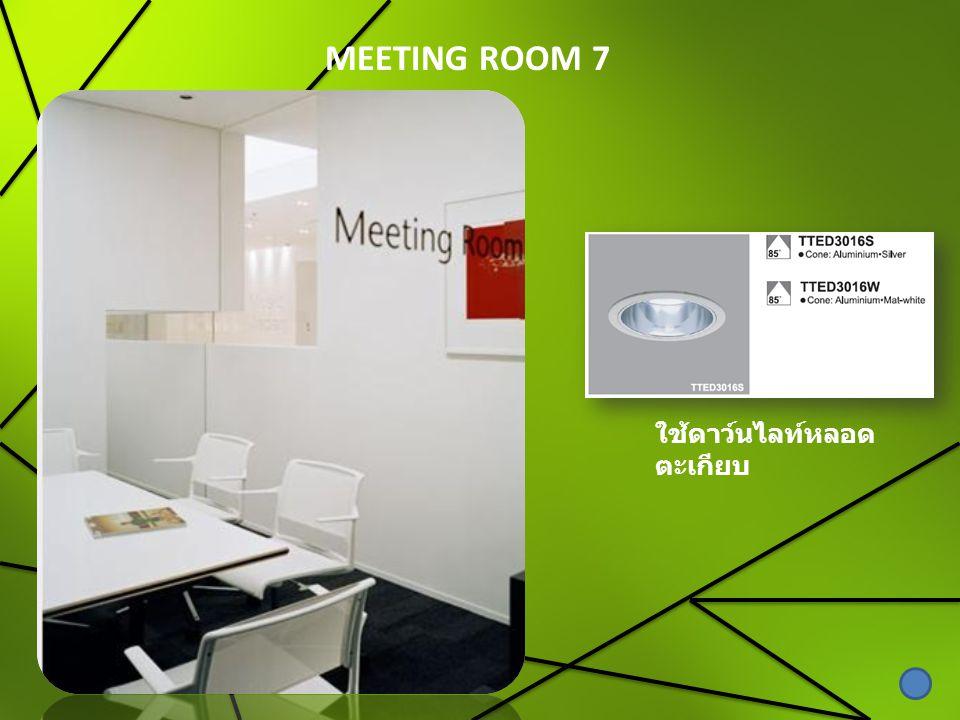 MEETING ROOM 7 ใช้ดาว์นไลท์หลอด ตะเกียบ