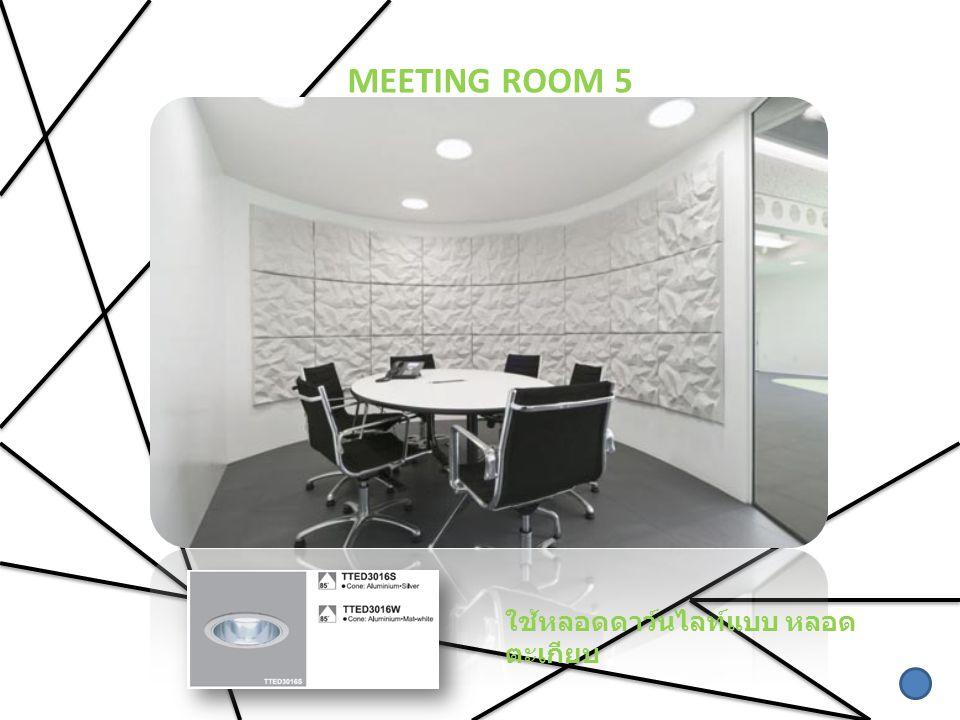 MEETING ROOM 5 ใช้หลอดดาว์นไลท์แบบ หลอด ตะเกียบ