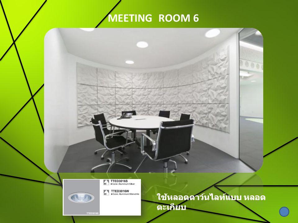 MEETING ROOM 6 ใช้หลอดดาว์นไลท์แบบ หลอด ตะเกียบ