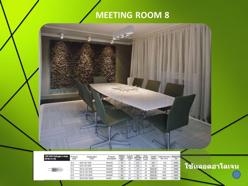 MEETING ROOM 8 ใช้หลอดฮาโลเจน
