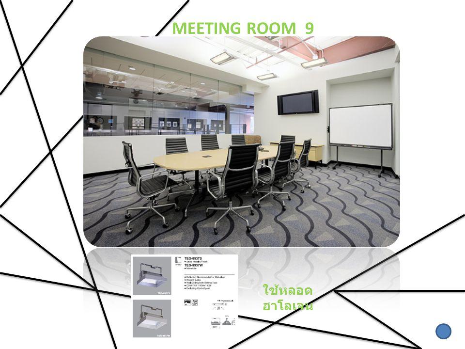 MEETING ROOM 9 ใช้หลอด ฮาโลเจน