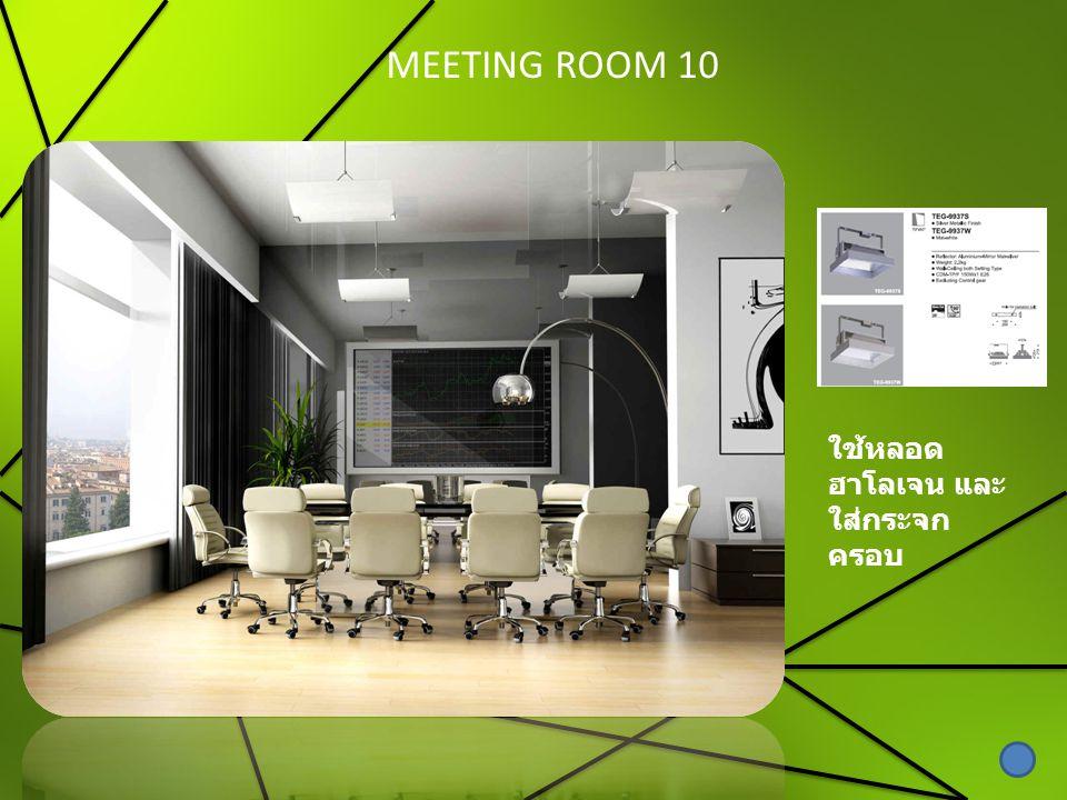 MEETING ROOM 10 ใช้หลอด ฮาโลเจน และ ใส่กระจก ครอบ