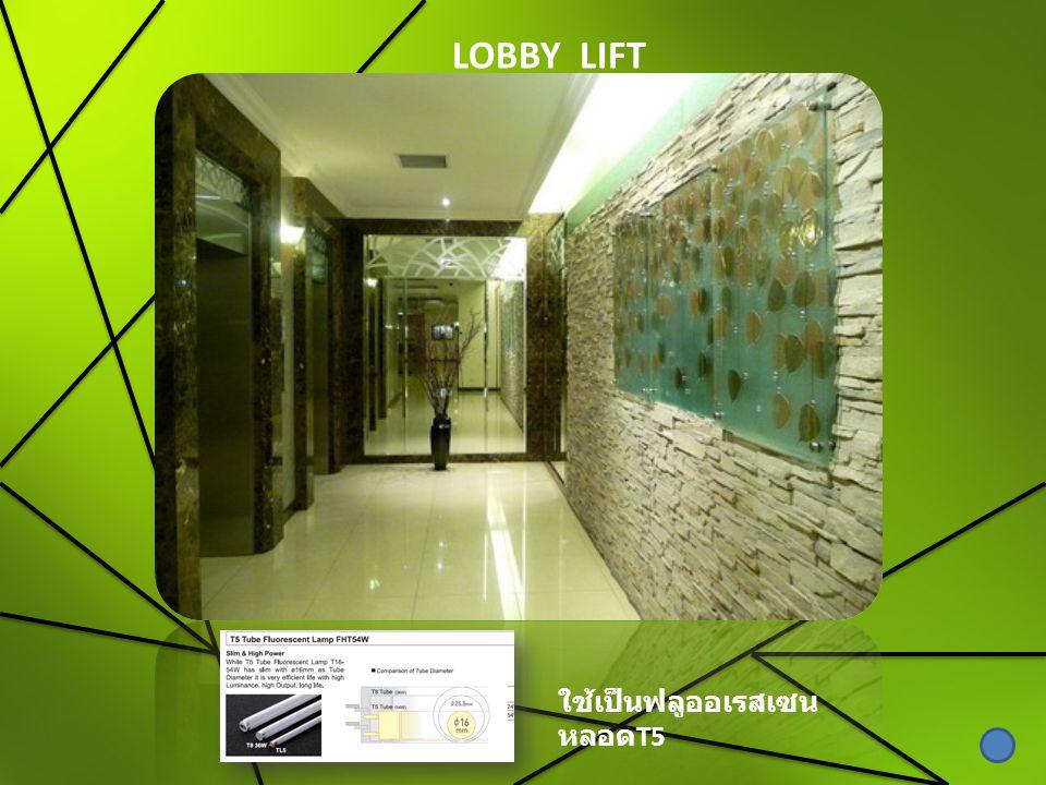 LOBBY LIFT ใช้เป็นฟลูออเรสเซน หลอด T5