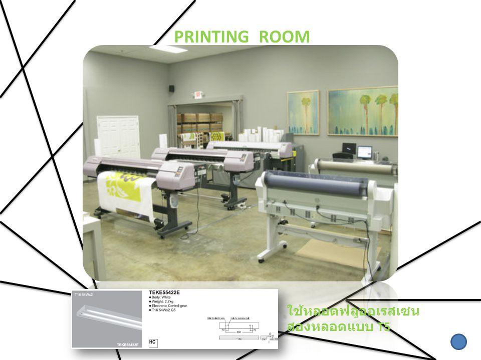 PRINTING ROOM ใช้หลอดฟลูออเรสเซน สองหลอดแบบ T5