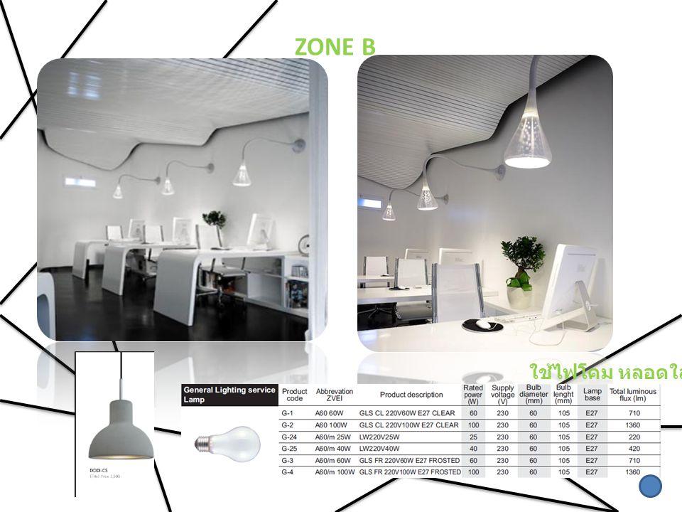 ZONE B ใช้ไฟโคม หลอดใส้